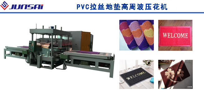 PVC拉丝地垫高周波压花机