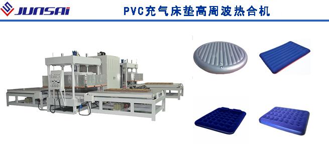 PVC充气床垫高周波热合机
