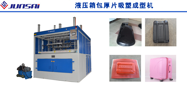 液压箱包厚片吸塑成型机