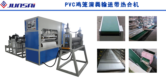 PVC鸡笼鸡屎传粪输送带热合机