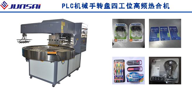 PLC机械手转盘四工位高频热合机