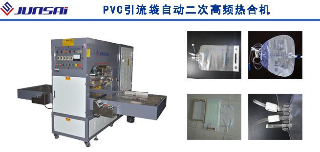PVC引流袋自动二次高频热合机