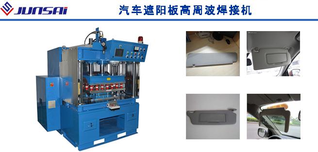 汽车遮阳板高周波焊接机(高标配)