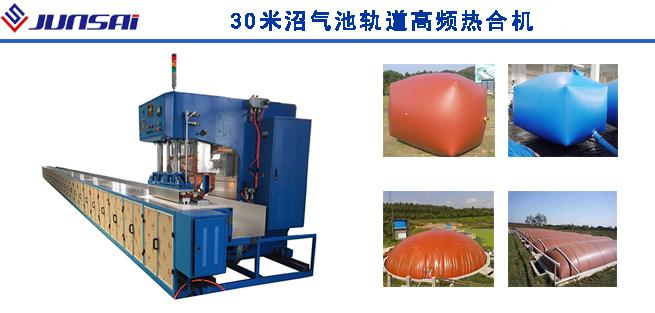 30米长沼气池轨道高频热合机