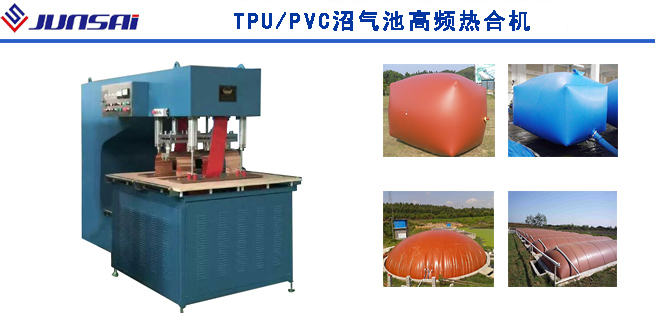 PVC/TPU沼气池(储气罐)高频热合机