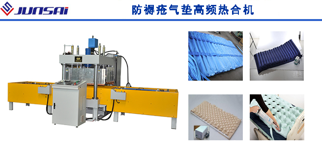 防褥疮气垫高频热合机(台湾设备)