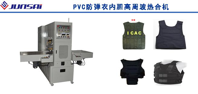 PVC防弹衣内胆高周波热合机