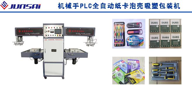 机械手PLC全自动纸卡泡壳高周波吸塑包装机