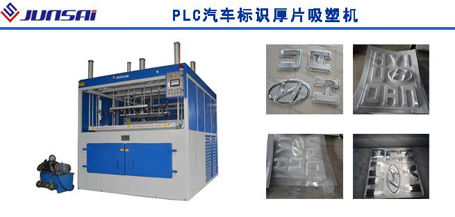 PLC汽车标识厚片吸塑机